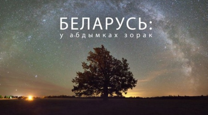 """Belarus – In Embrace Of Stars"": A Cinematic Time-Lapse Short Film By Viktar Malyshchyts (2013)"